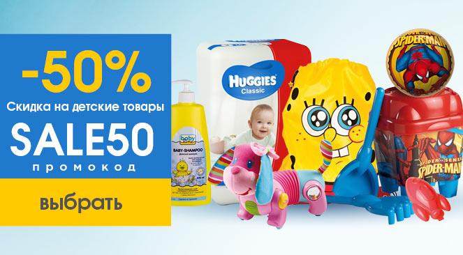 Скидка 50% на детские товары