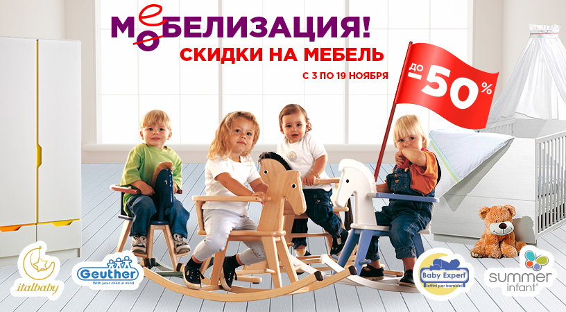 baby-expert-and-geuther-sale