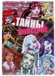 Monster High. Развивающая книжка Тайны монстров (87356)