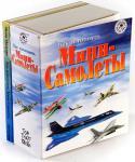 Игровой набор Мини-маэстро Как изготовить Мини-самолеты от 6 лет 9781842290613