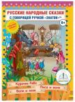 Книга №5 для говорящей ручки Знаток Русские народные сказки ZP-40048