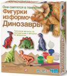 Набор для творчества 4m Фигурки из формочки Динозавры от 5 лет 00-03514