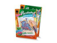 Набор для творчества Фантазер Учимся рисовать карандашами Набор № 8 Паровоз от 3 лет, 347017