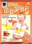 Фантазер Настольная развивающая игра Первый шедевр Набор номер 2 494004