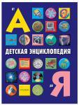 Энциклопедия от А до Я Росмэн Энциклопедии для младших школьнков 02060