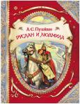 Пушкин А.С. Руслан и Людмила 66675