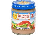 Пюре Бабушкино лукошко говядина кабачок Дюймовочка с 6 мес. 100 гр