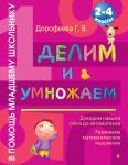 Книга Эксмо В помощь младшему школьнику Делим и умножаем: 2-4 классы. Дорофеева Г.В.