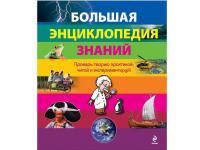 Детские энциклопедии универсальные. Большая энциклопедия знаний