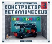 Конструктор Десятое королевство Школьный-3 для уроков труда 160 элементов 02051