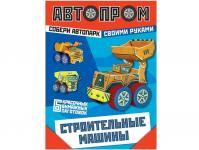 Набор для творчества Эксмо Автопром: Строительные машины от 4 лет