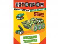 Набор для творчества Эксмо Автопром: Военная техника от 4 лет