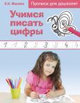 Прописи для дошколят Эксмо Учимся писать цифры Макеева О.Н.