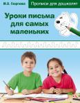 Прописи для дошколят Эксмо Уроки письма для самых маленьких Георгиева М.О.