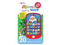 Интерактивная игрушка Азбукварик Мультиплеер Новый Год от 3 лет разноцветный 030-7