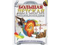 Большая детская энциклопедия Росмэн 1446