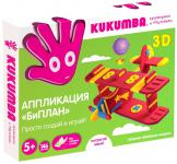 Набор для творчества Kukumba Аппликация-конструктор 3D Биплан от 5 лет 97009