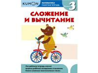 Kumon Математика. Сложение и вычитание. Уровень 3