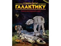 Эксмо Собери свою галактику. Книга инструкций LEGO