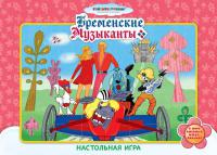 Настольная игра Русский Стиль развивающая Союзмультфильм Бременские музыканты 03855