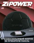 Фото Коврик Zipower PM 6603
