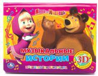 Музыкальная книжка-панорамка Умка Маша и Медведь 879-8