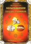 Настольная игра ПРАВИЛЬНЫЕ ИГРЫ логическая Зельеварение: Гильдия Алхимиков