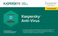 Антивирус Kaspersky Anti-Virus Russian на 12 мес на 2ПК KL1171ROBFR карта