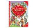 Книга Росмэн Все лучшие сказки Лучшие сказки о богатырях 67986