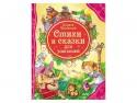 Книга Росмэн Все лучшие сказки Стихи и сказки для малышей (Корней Чуковский) 58496