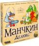 Настольная игра Мир хобби карты Манчкин Делюкс 1153