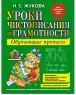 Книга Эксмо Уроки чистописания и грамотности Обучающие прописи Жукова