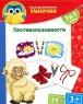 Настольная игра Vladi toys развивающая КД Умнички Противоположности VT1306-04
