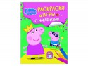 Раскраска Peppa Pig Свинка Пеппа (с наклейками) 06877