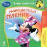Книга Эксмо Disney. Первые открытия Разноцветный пикник