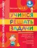 Книга Эксмо В помощь младшему школьнику Учимся решать задачи. 1 класс. Белошистая А.В.