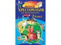 Полная хрестоматия для начальной школы. 2 класс. Чуковский К.И., Паустовский К.Г.