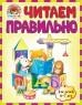 Книга Эксмо Ломоносовская школа (мини) Читаем правильно : для детей 6-7 лет. Пятак С.В.