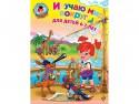 Ломоносовская школа. Изучаю мир вокруг: для детей 6-7 лет. Ч. 2. Липская Н.М.