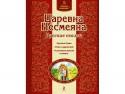 Люблю читать! Царевна Несмеяна. Русские сказки.