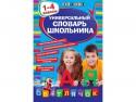 Светлячок. Универсальный словарь школьника: 1-4 классы.