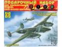 Самолёт Моделист Советский фронтовой бомбардировщик Ту-2 1:72 ПН207289 Подарочный набор