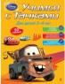 Книга Эксмо Disney. Учимся с Тачками (с наклейками) для детей 3-4 лет