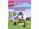 LEGO Подружки. Книги приключений Подарок для любительниц приключений. Набор (2 книги + набор наклеек + мини-набор LEGO)