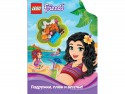 LEGO Подружки. Книги со сборными фигурками Подружки, пляж и веселье!