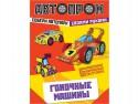 Набор для творчества Эксмо Автопром: Гоночные машины от 4 лет