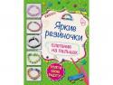 Волшебные резиночки Яркие резиночки: плетение на пальцах Скуратович К.Р.