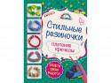 Волшебные резиночки Стильные резиночки: плетение крючком Скуратович К.Р.