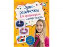 Волшебные резиночки Супер резиночки для продвинутых: мастер-классы (для детей старше 9 лет) Елисеева А.В.