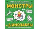 Эксмо. НеСТРАШНЫЕ книжки. Ужжжасно веселые раскраски Монстры и динозавры